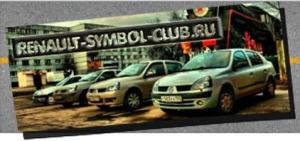 2015-01-27 08-47-39 Рено Символ Клуб (Форум) • Просмотр темы - RENAULT-GARAGE , Автосервис на Каширке - Google Chrome