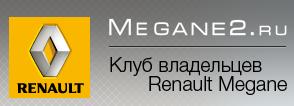 Клуб Меган 2